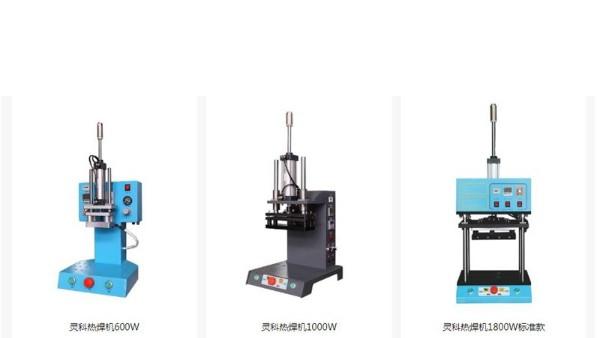 热焊机的结构及特点
