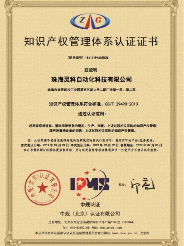 灵科超声波知识产权认证