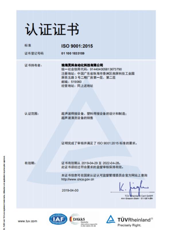 超声波ISO 9001:2015认证