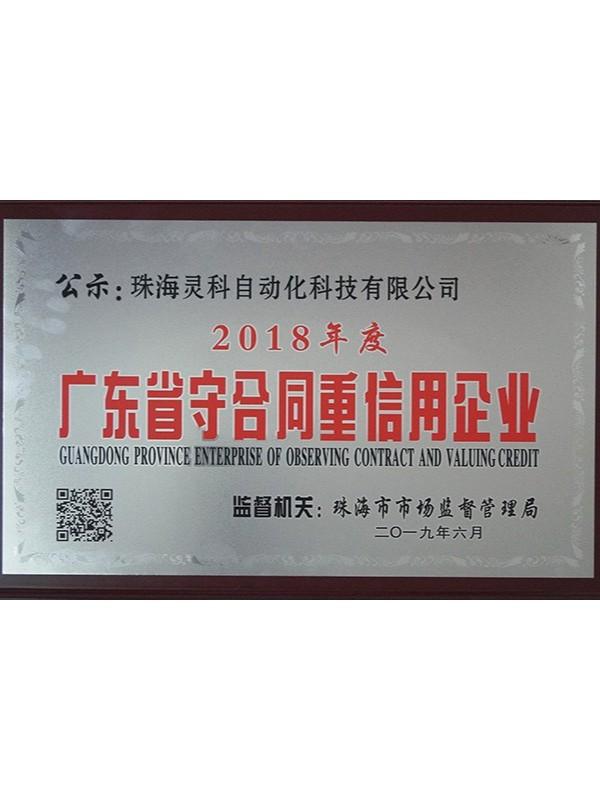 灵科超声波守合同重信用企业