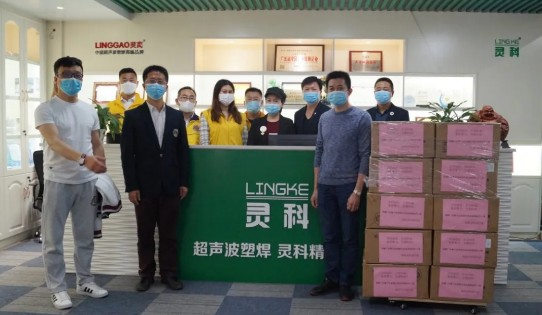 灵科捐赠口罩广东狮子会