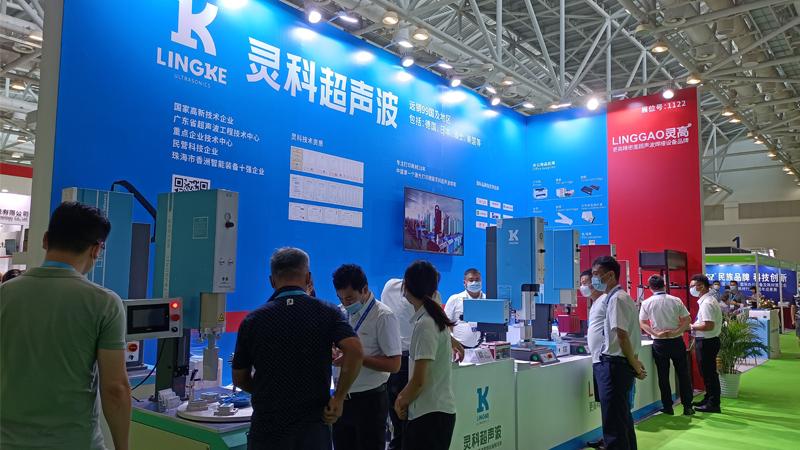 灵科超声波珠海国际办公设备及耗材展会