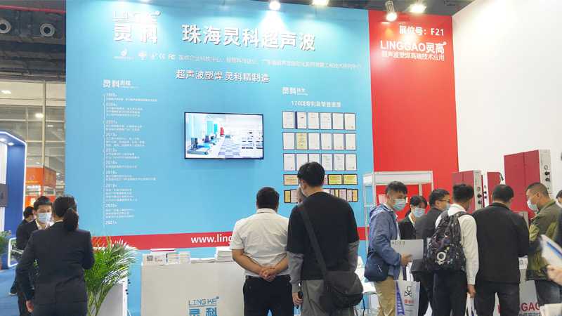 灵科超声波广州工业自动化展会