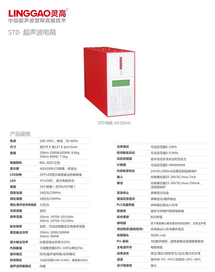 灵高标准电箱