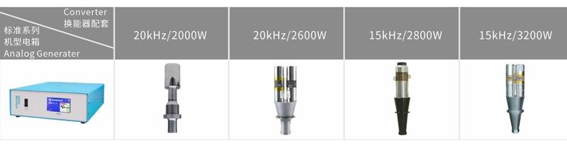 灵科超声波塑焊机电箱换能器配套