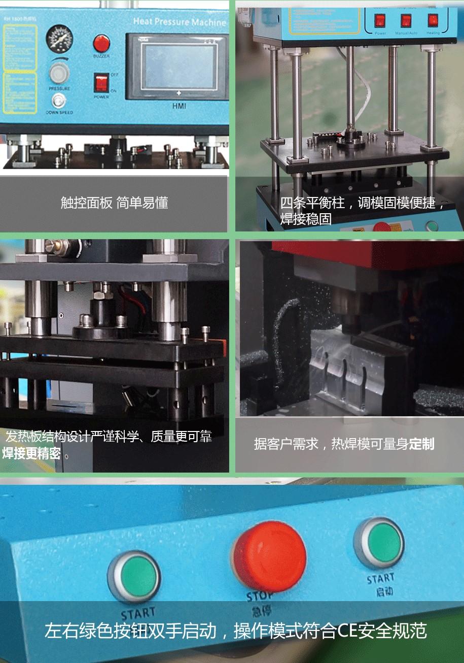 灵科超声波热焊机1800W触摸屏