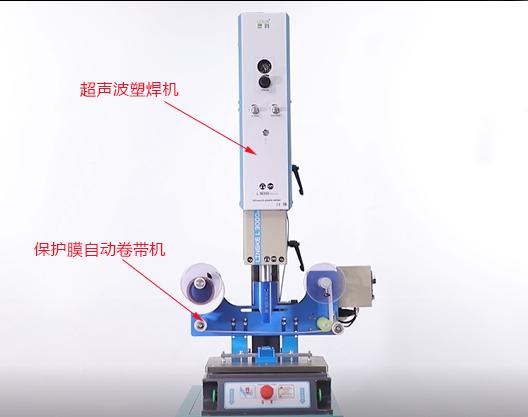 超声波塑焊机+卷带机