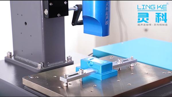超声波塑料焊接