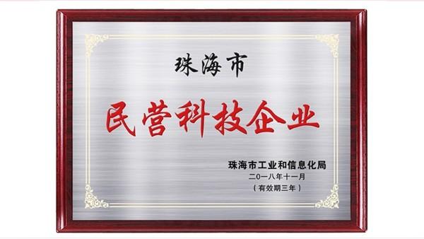喜报丨灵科通过珠海市民营科技企业认定