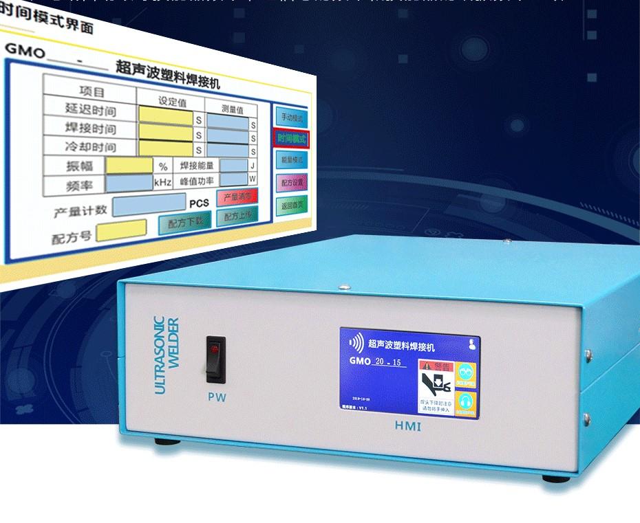 灵科超声波焊接机数字电箱