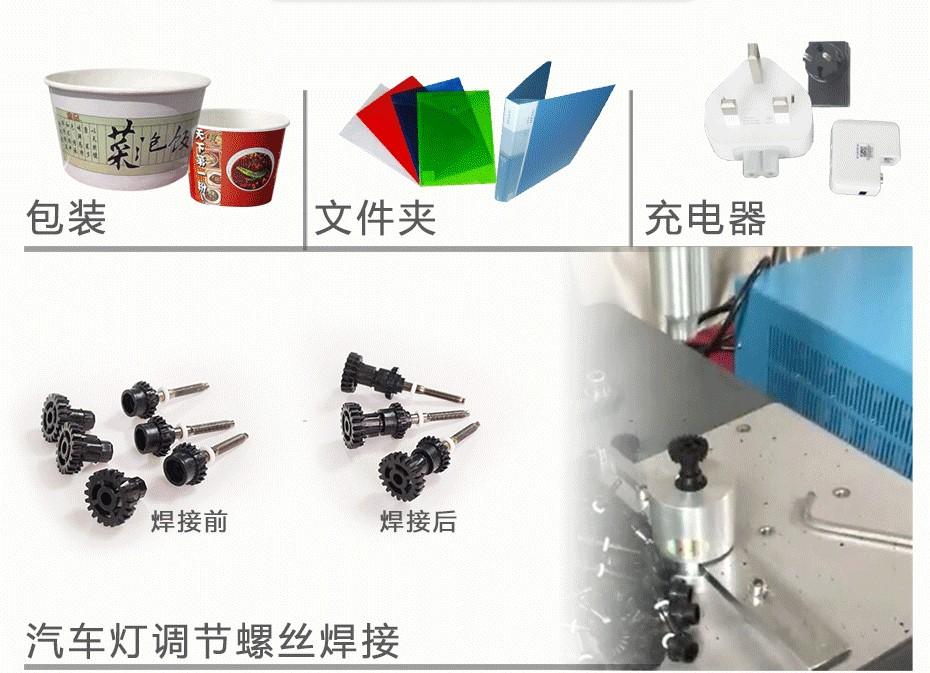 灵科超声波焊接机应用