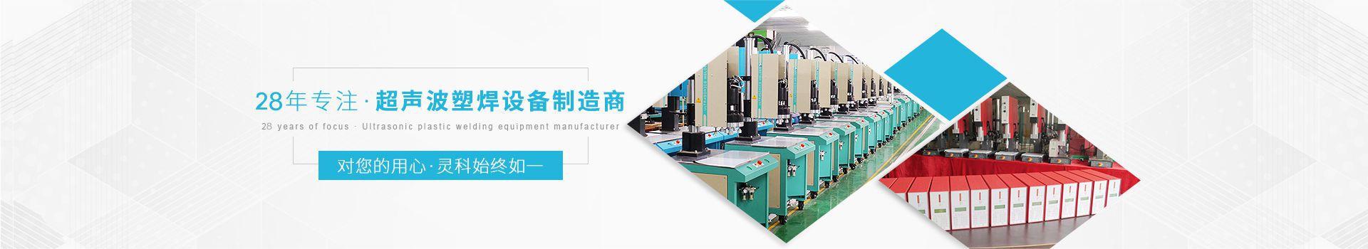 灵科:28年专注·超声波塑焊设备制造商