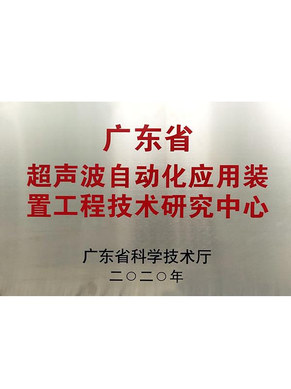 广东省超声波工程技术中心