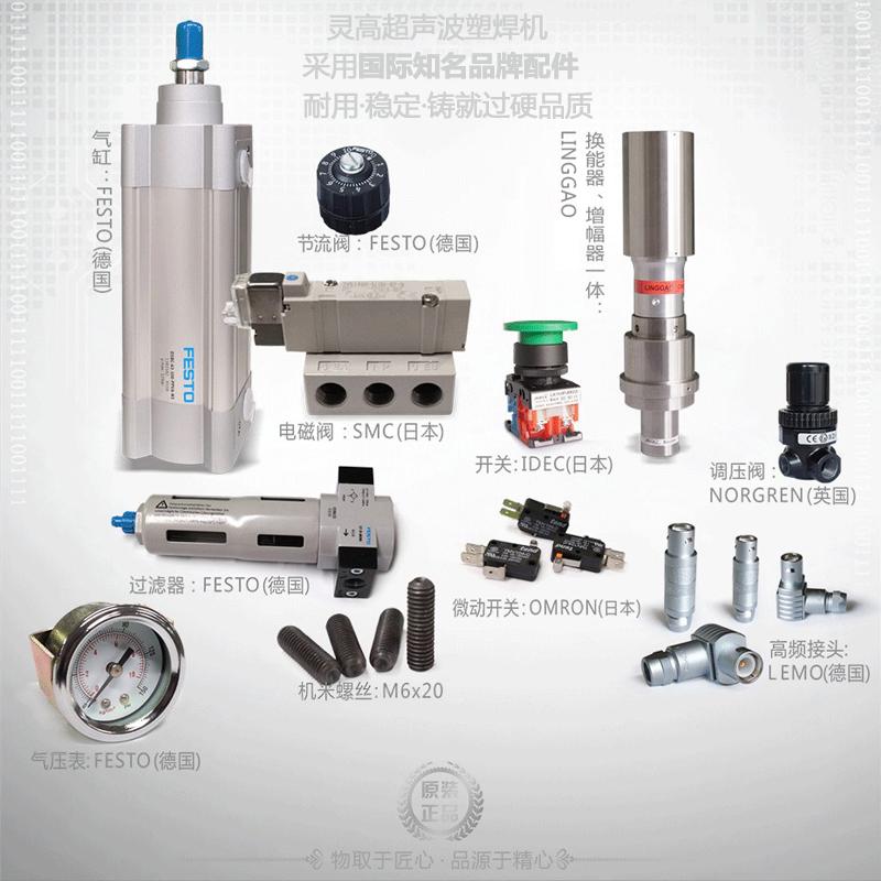 灵高超声波塑焊机配件