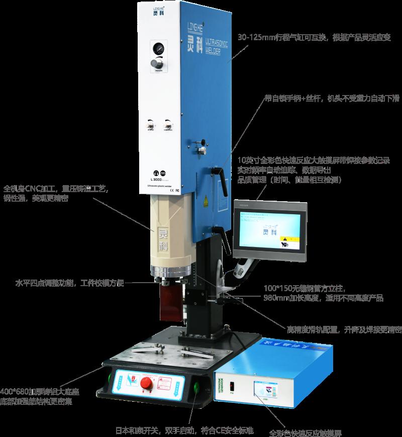 灵科超声波超声波塑焊机示意图