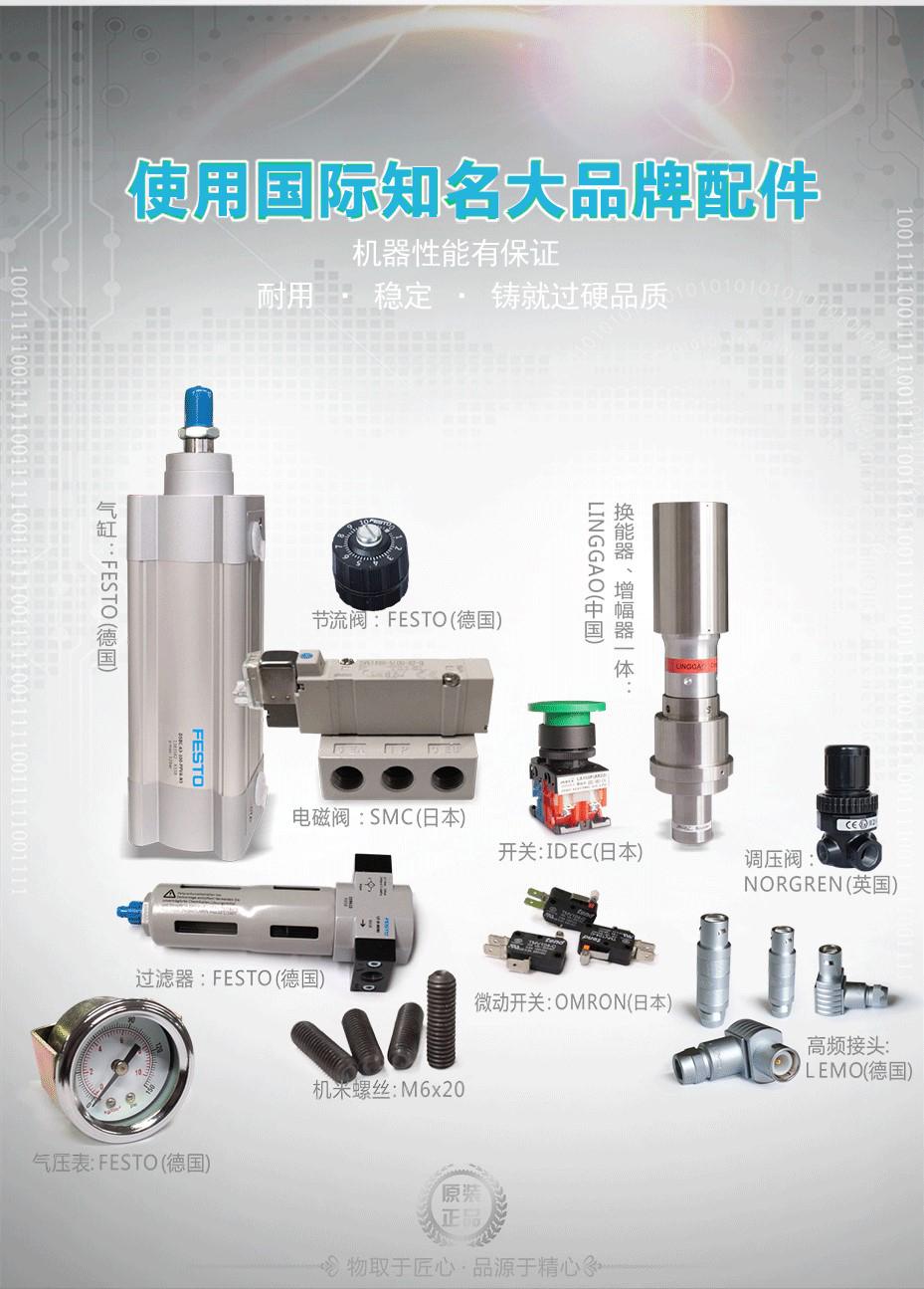 灵高超声波焊接机品牌配件