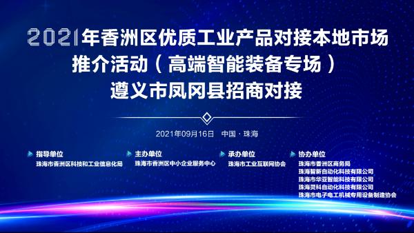 灵科超声波-2021年香洲区优质工业产品对接本地市场推介活动