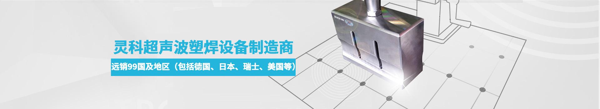 灵科超声波远销99国及地区