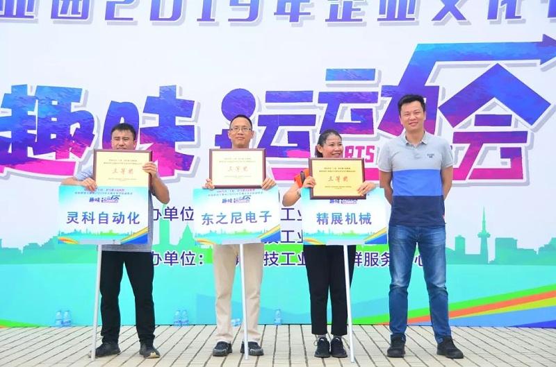 灵科超声波获南屏科技园运动会第三名