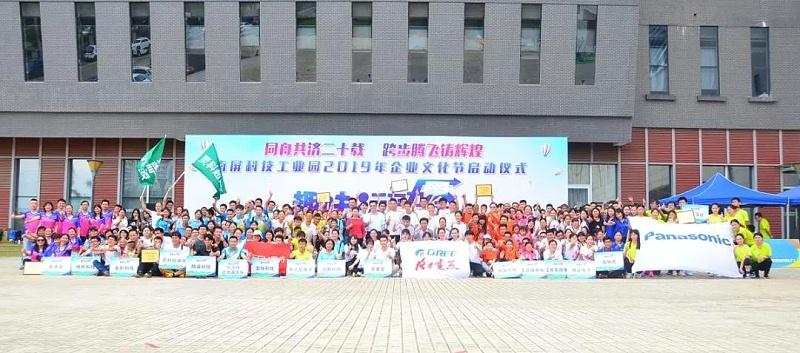 南屏科技园企业运动会