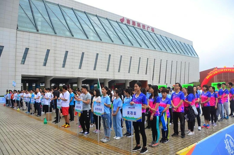 灵科超声波企业文化节活动