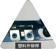 灵科超声波手持焊应用