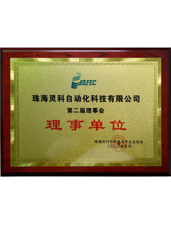 珠海市对外经济合作企业协会理事单位