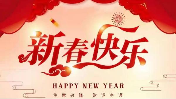 灵科超声波恭祝大家新春快乐!