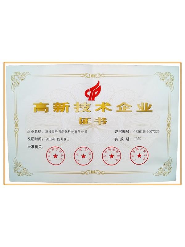 中国超声波国家高新技术企业