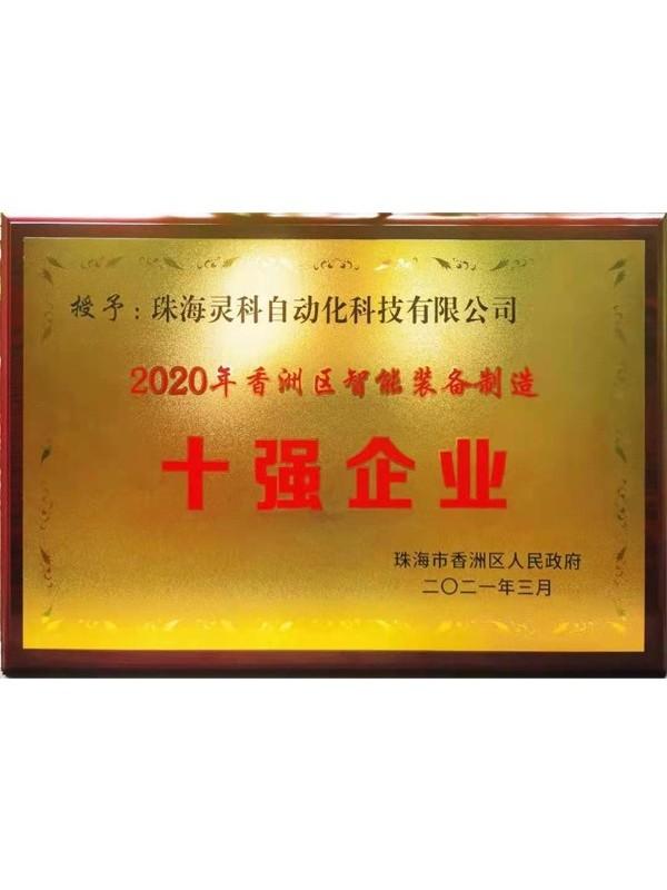 2020年香洲区智能装备制造十强企业