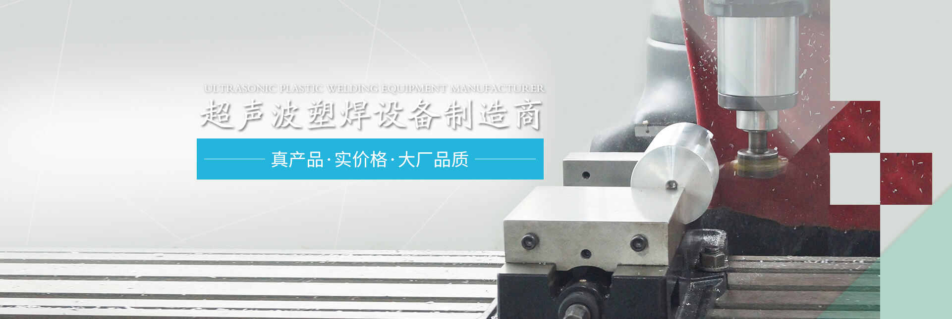灵科-超声波塑焊设备制造商