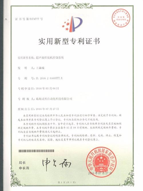 灵科-超声波焊接机控制系统实用新型专利证书