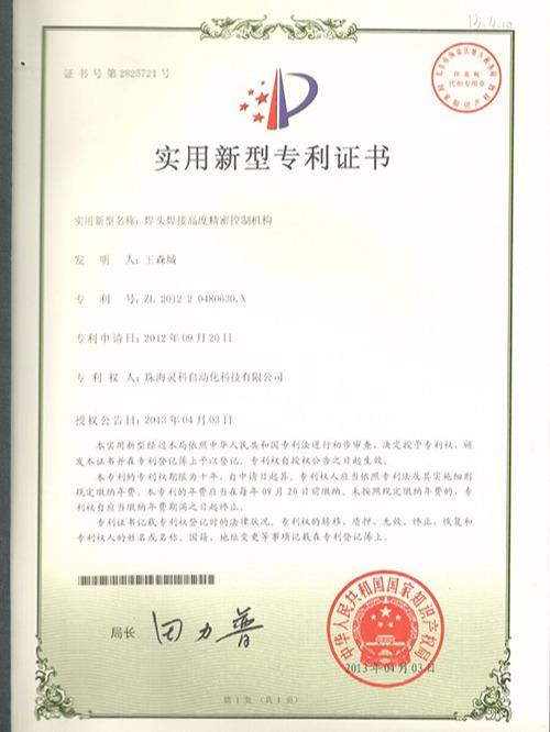 灵科-焊头焊接高度精密控制机构实用新型专利证书
