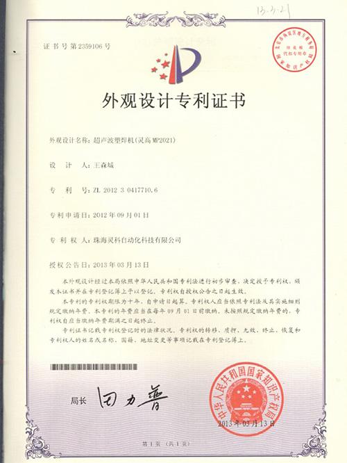 灵科-超声波塑焊机外观设计专利证书