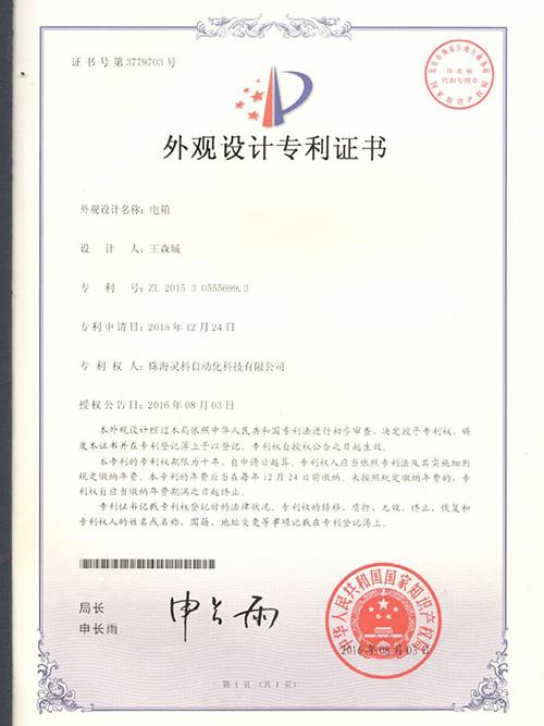 灵科-电箱外观设计专利证书
