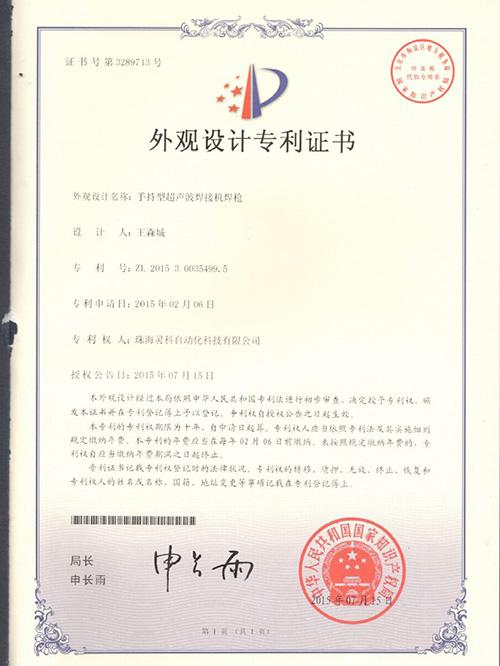 灵科-手持塑超声波焊接机焊枪外观设计专利证书