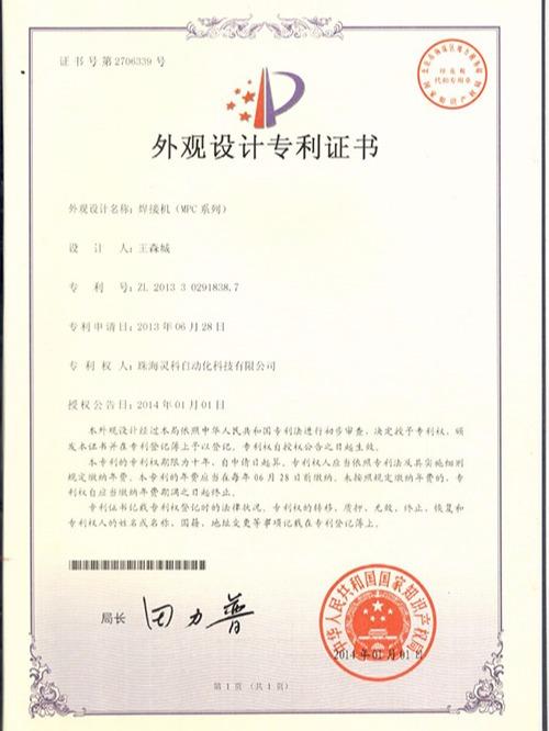 灵科-焊接机(MPC系列)外观设计专利证书