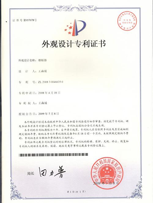 灵科-增幅器外观设计专利证书