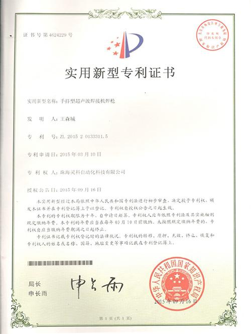 灵科-手持塑超声波焊接机焊枪实用新型专利证书