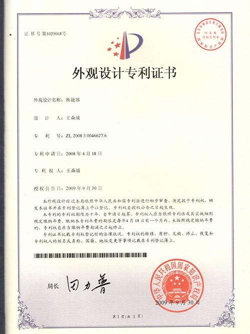 灵科-换能器外观设计专利证书