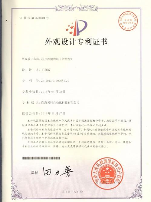 灵科-超声波塑焊机(智慧型)外观设计专利证书