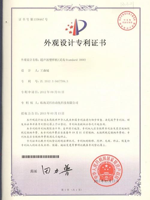 灵科-超声波塑焊机(灵高 Standard 3000)外观设计专利证书