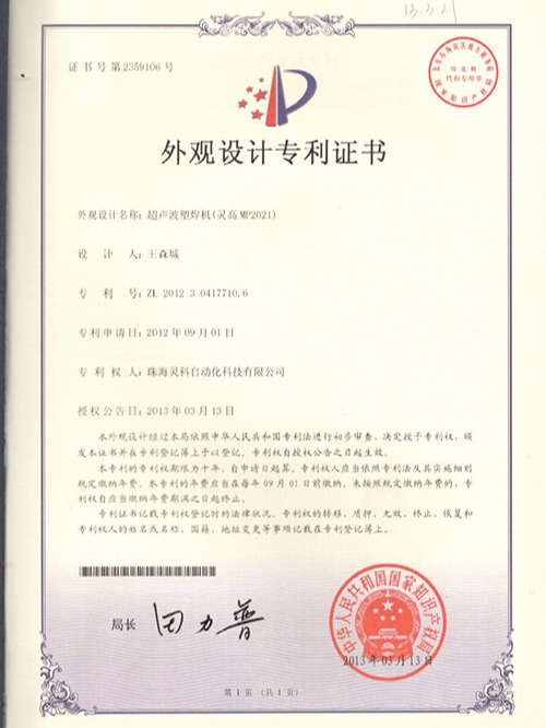 灵科-超声波塑焊机(灵高 MP2021)外观设计专利证书
