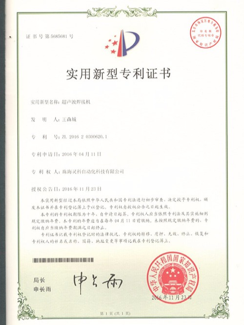 灵科超声波焊接机实用新型专利证书