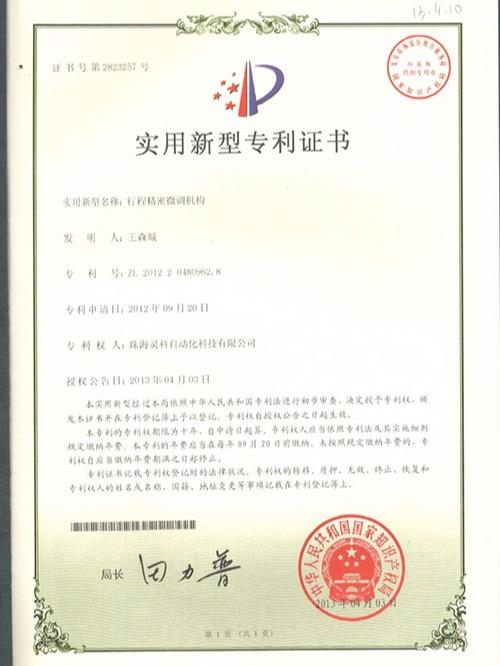 灵科-行程精密微调机构实用新型专利证书