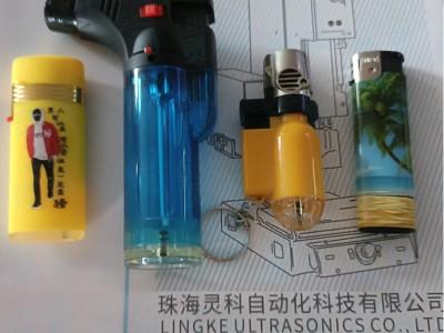 灵科超声波焊接打火机样品