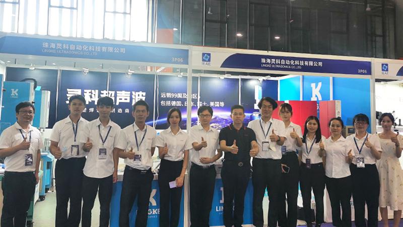 灵科超声波广州国际电子及电器博览会