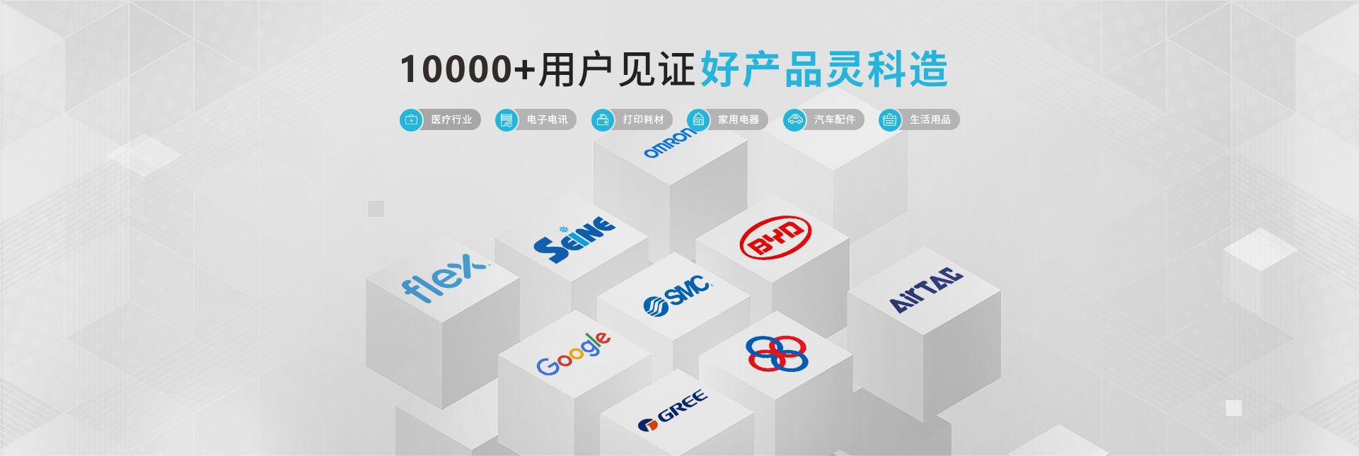 灵科-10000+用户见证 好产品灵科造