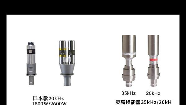 超声波换能器产品选用说明(一)