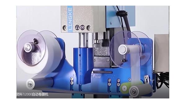 灵科超声波保护膜自动卷带机